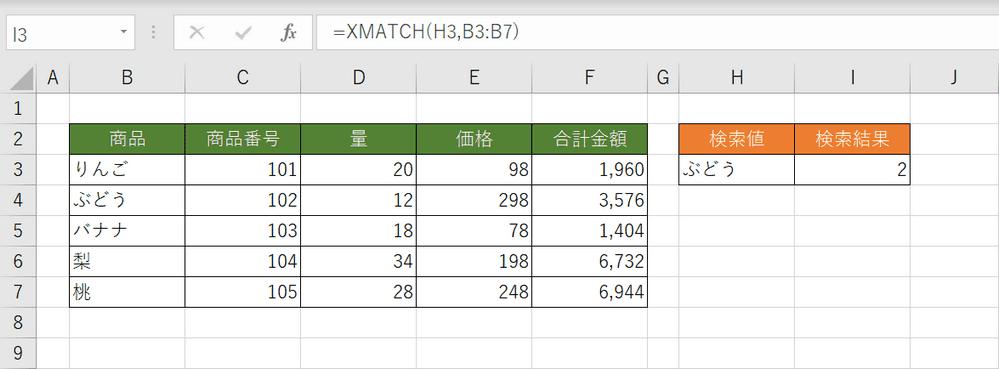 XMATCH関数の結果