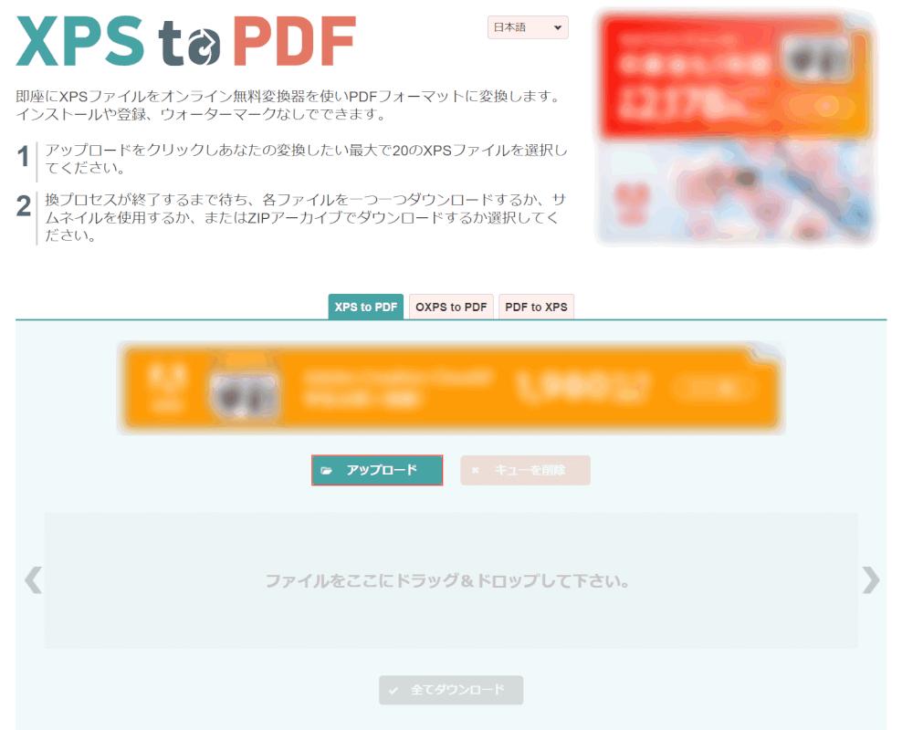 xps xpstopdfにアクセス