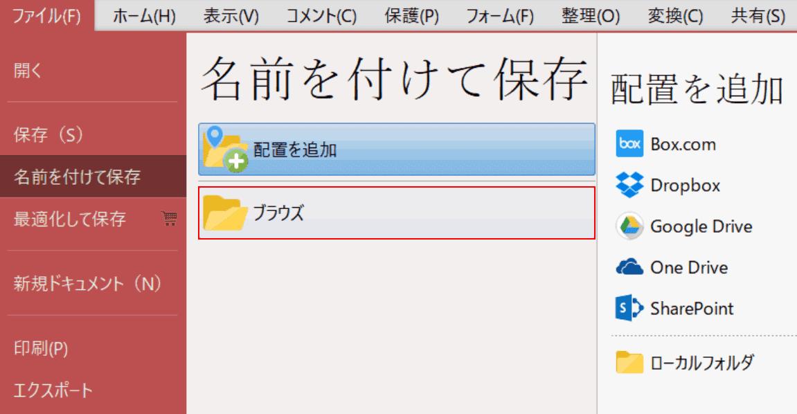 xps PDF XChange Editor ブラウズ