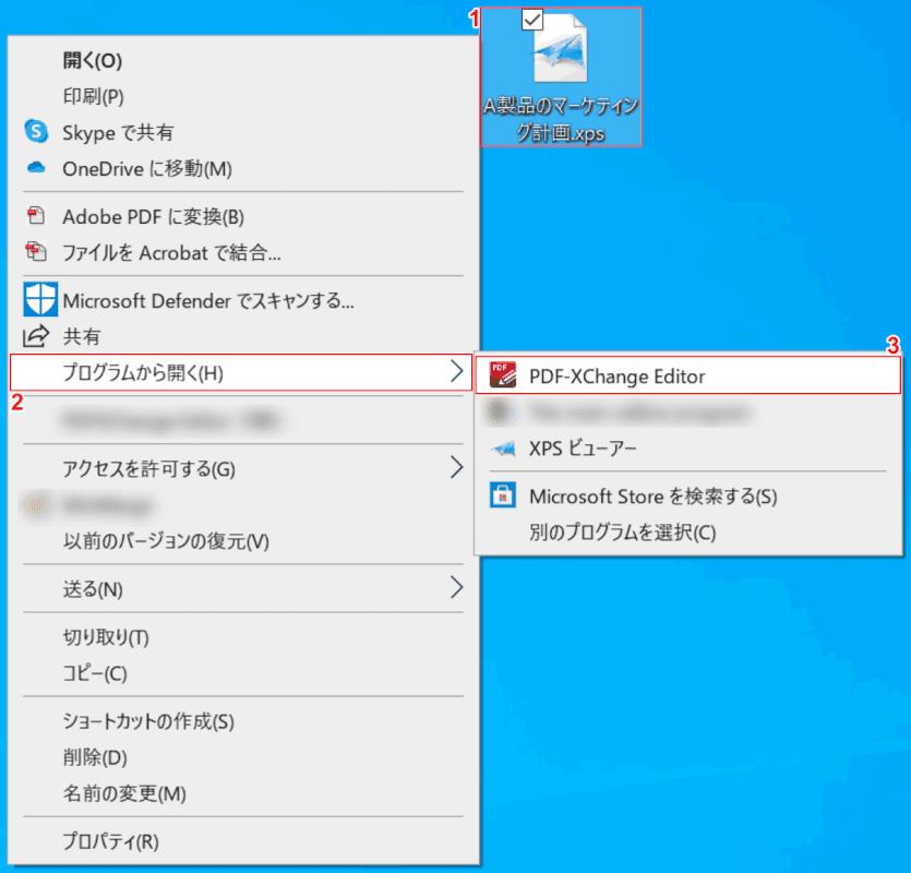 xps PDF XChange Editor 起動