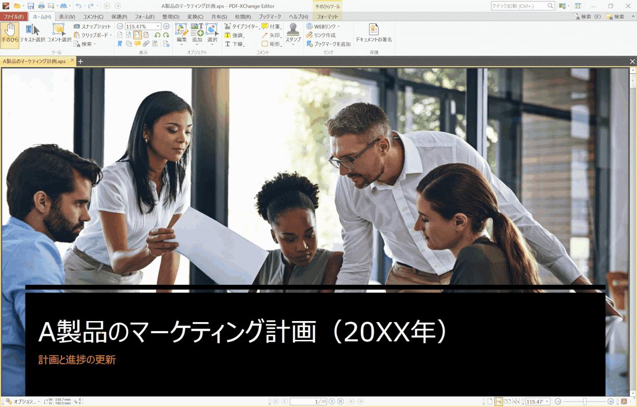 xps PDF XChange Editor 開く